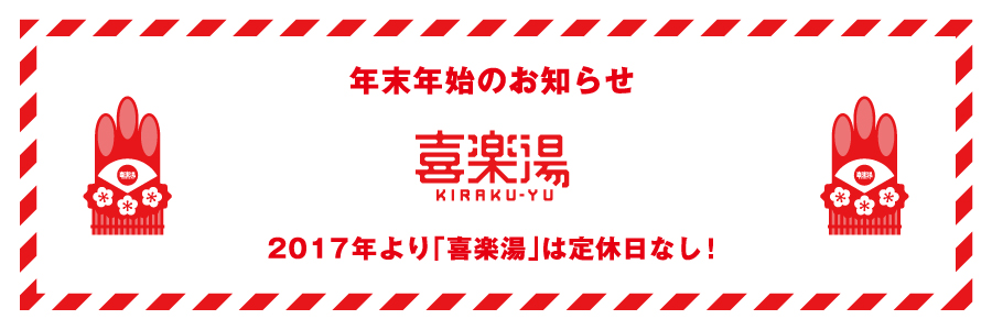 20161208喜楽湯