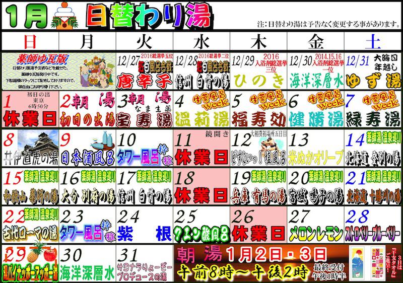 【日替り薬湯】薬師湯29日