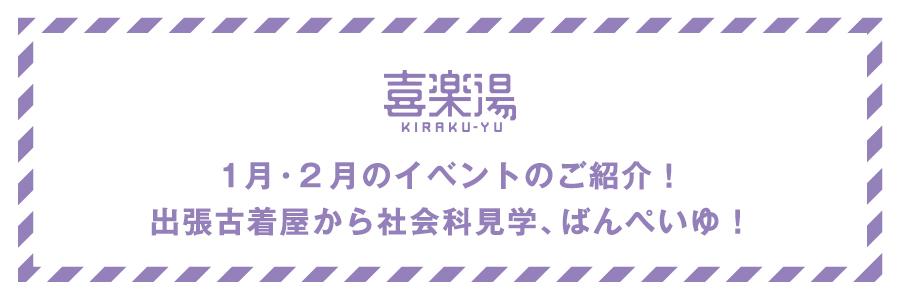 20170120喜楽湯