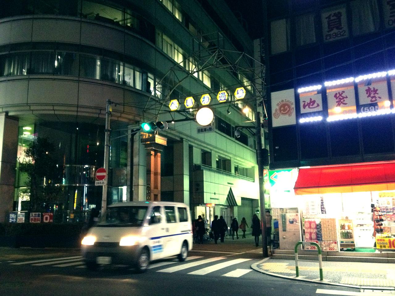 豊島区平和湯20150310