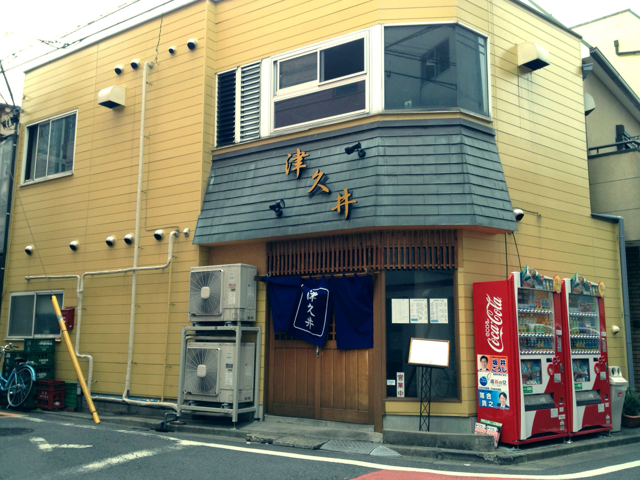 世田谷区八幡湯20150208
