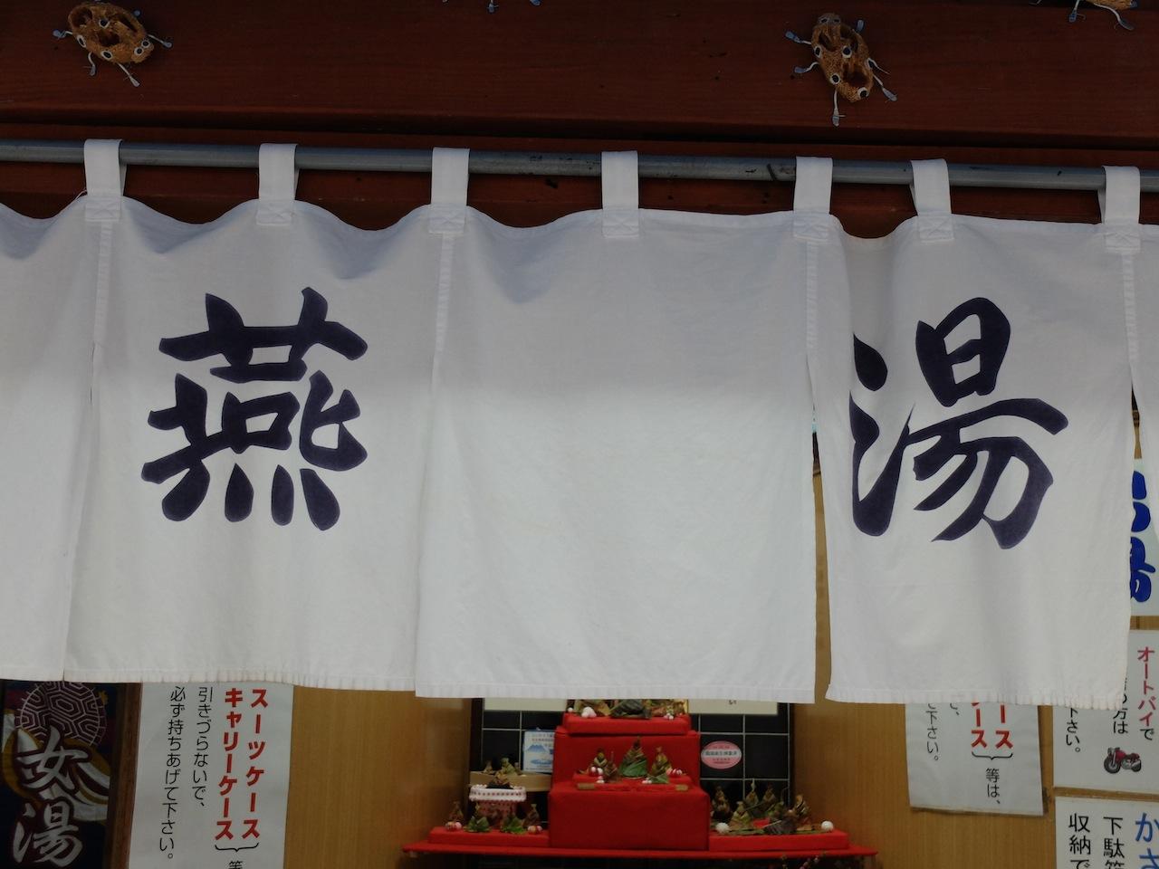 台東区燕湯0315