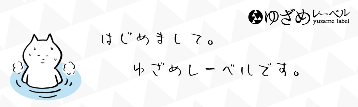 201505_yuzame03