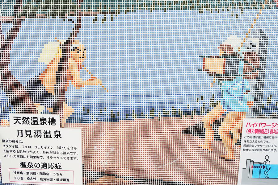 世田谷区月見湯20150524
