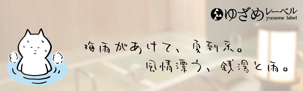 201507_yuzame01