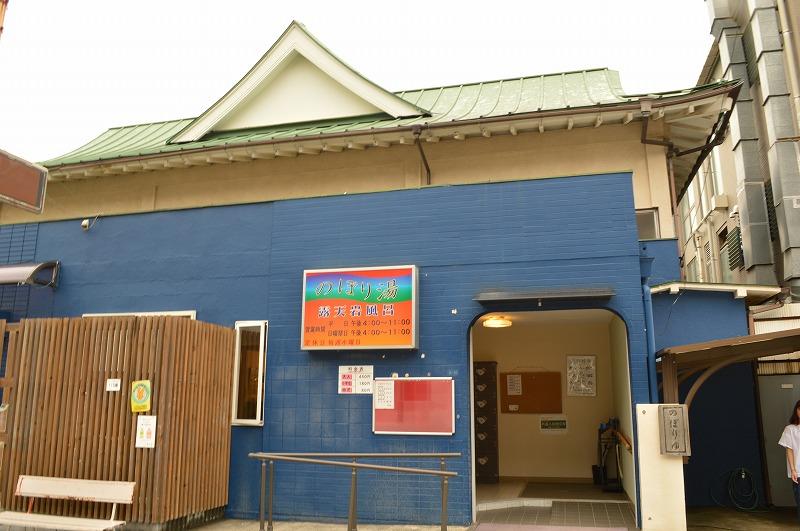 三鷹市のぼり湯20150704