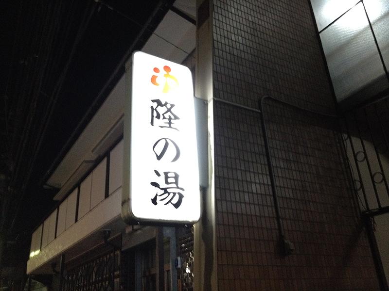 大田区隆の湯20150718