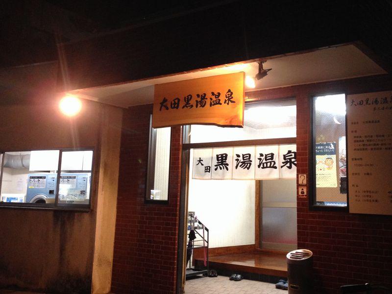 大田区第二日の出湯2015.7.3