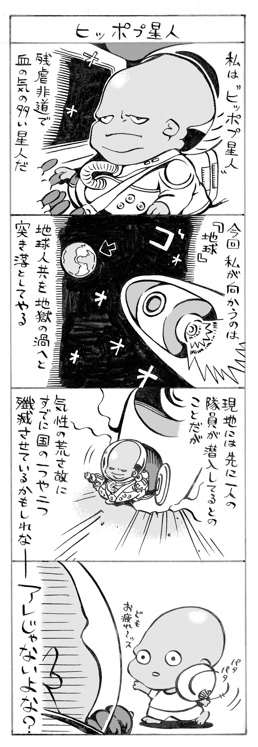 hippseijin_manga_01