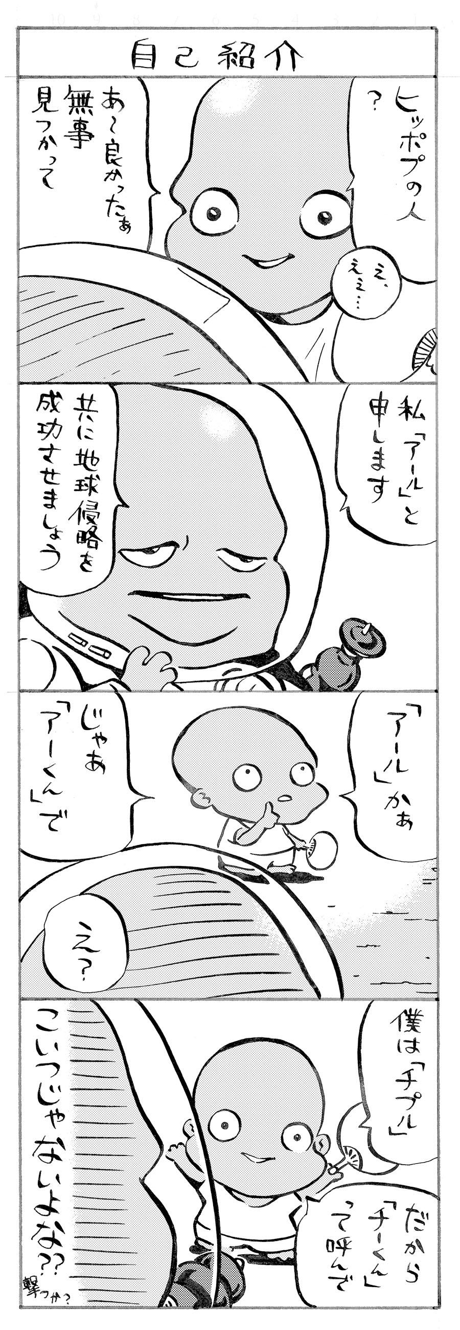 hippseijin_manga_02