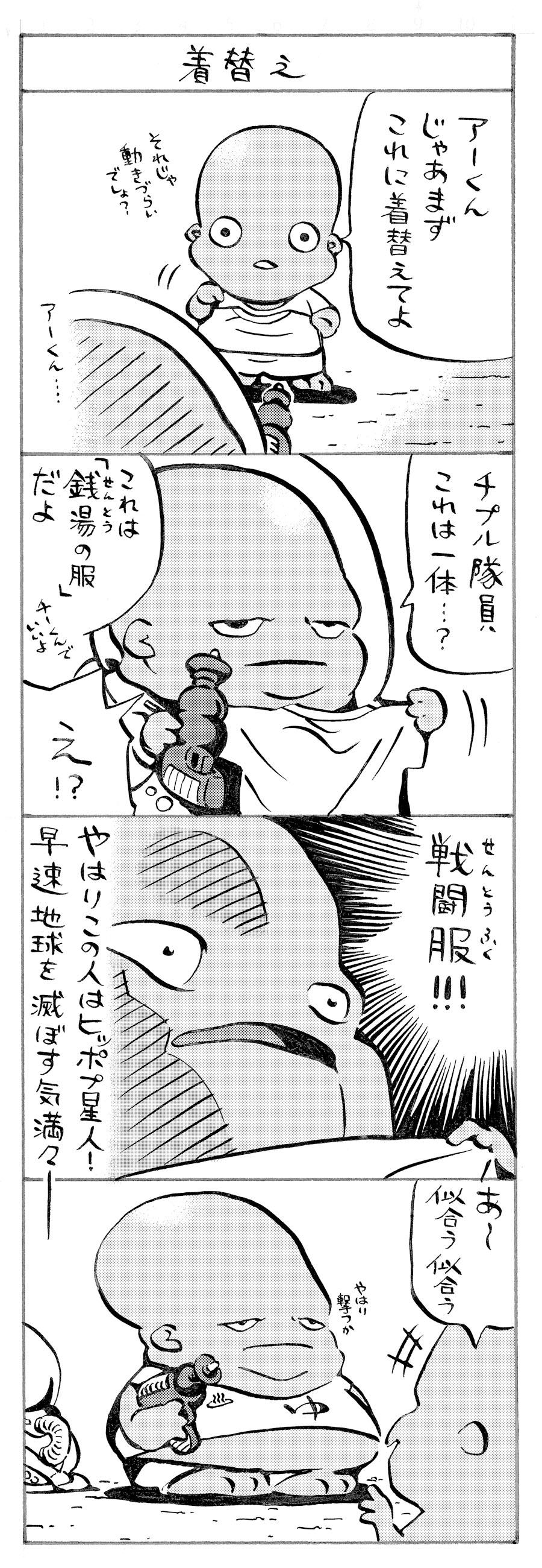 hippseijin_manga_03
