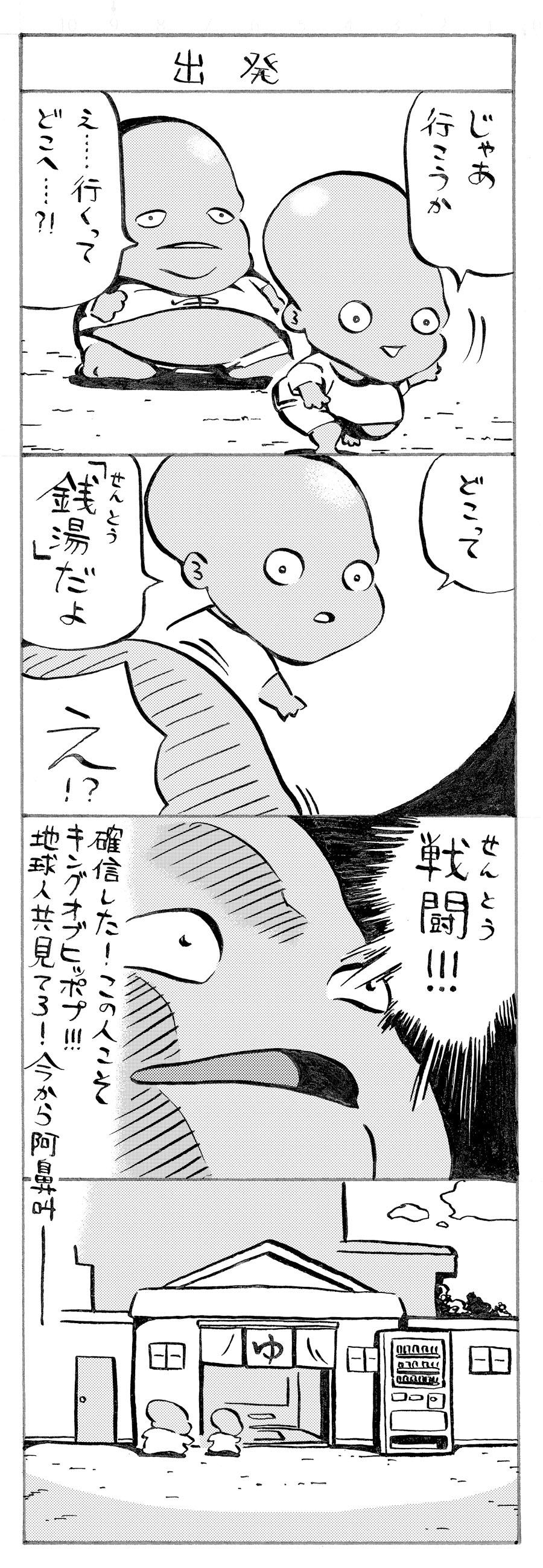hippseijin_manga_04