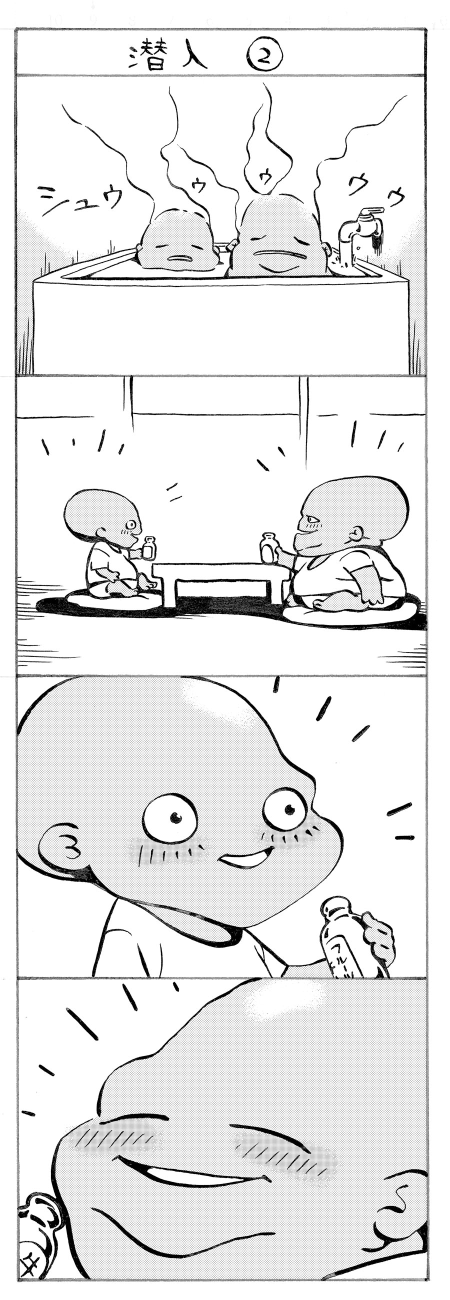 hippseijin_manga_06