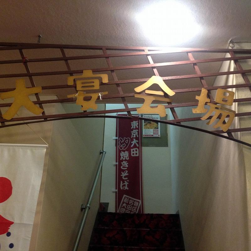 20150725 蒲田温泉