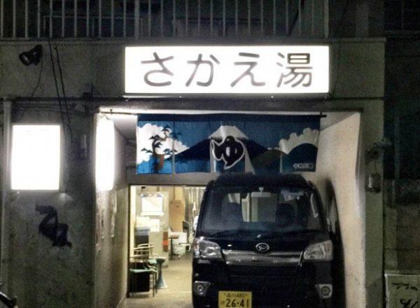渋谷区 アーカイブ - 東京銭湯 - TOKYO SENTO -
