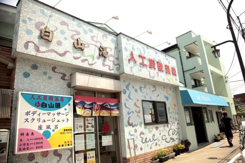 江東区白山湯20150726