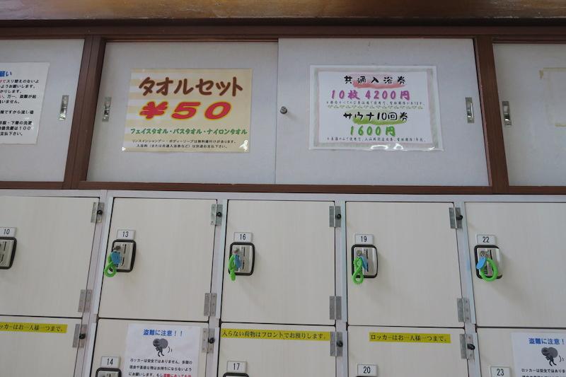 台東区寿湯20151004