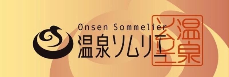 温泉ソムリエ 画像