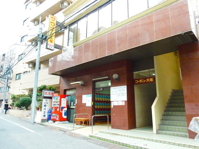 大塚記念湯_03