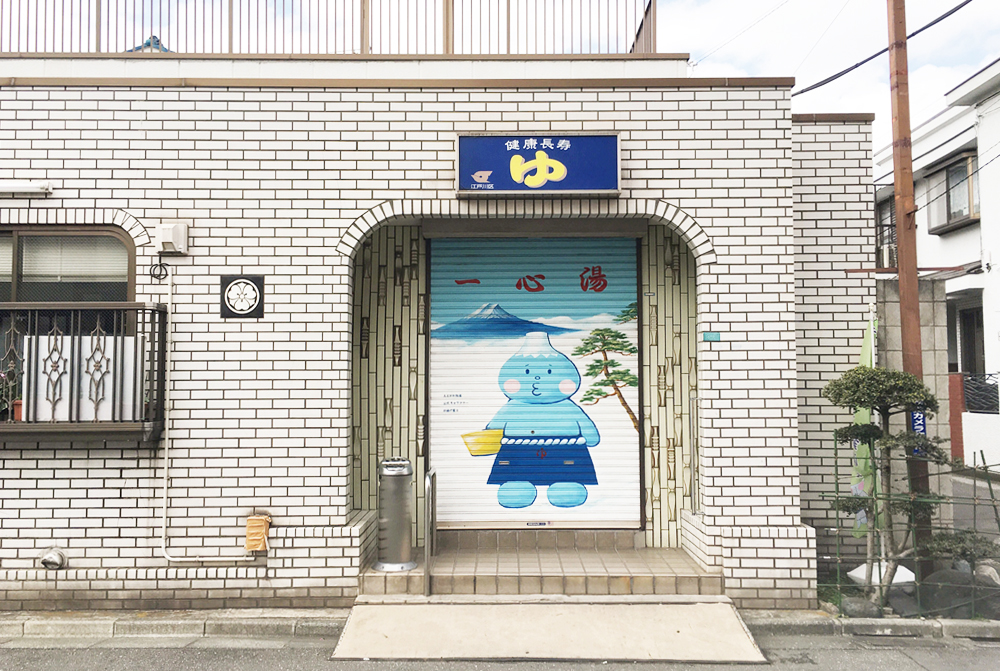 江戸川区一心湯20160411
