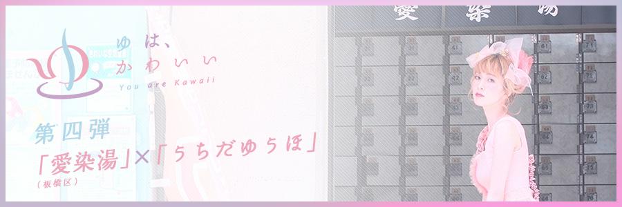 20160317板橋区愛染湯_tgu