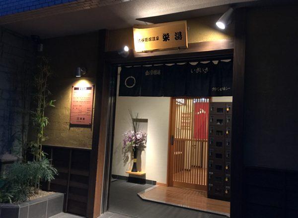 【渋谷区 / 千駄ヶ谷駅】鶴の湯 - 東京銭湯 - TOKYO SENTO -
