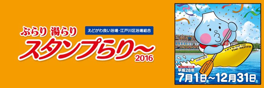 江戸川区2016スタンプラリー