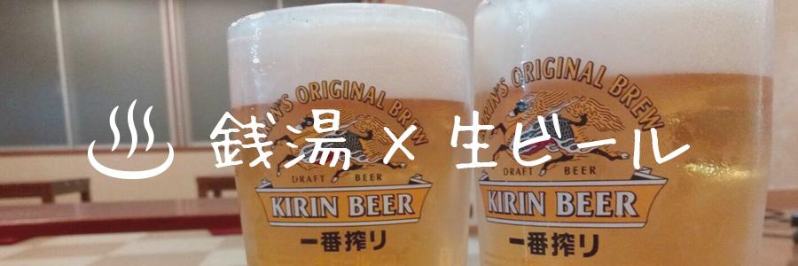 銭湯×生ビール