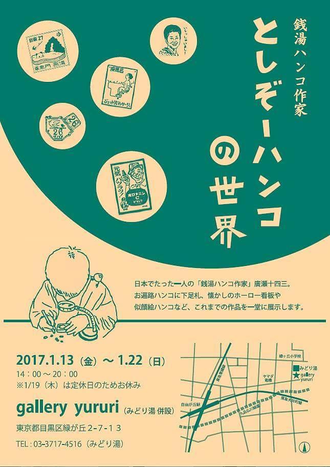20170115 としぞー ハンコ展